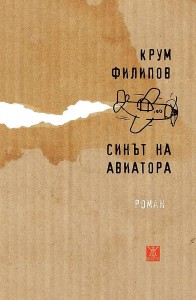 sinat-na-aviatora-30