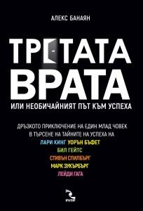 tretata-vrata-ili-neobichayniyat-pat-kam-uspeha-30