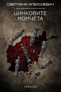 tsinkovite-momcheta-30