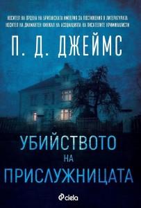 ubiystvoto-na-prisluzhnitsata-30