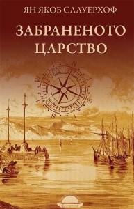 zabranenoto-tsarstvo-30