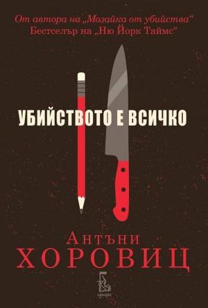 Убийството е всичко Антъни Хоровиц