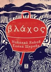 ВлaхосЕлена Щерева, Николай Янков