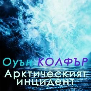 Артемис Фоул: Арктическият инцидент Оуън Колфър