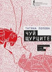 Чуй щурците Татяна Попова