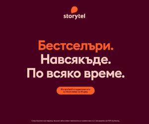 Storytel - слушай безплатно книги 14 дни!