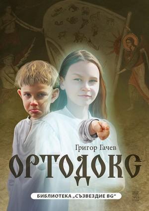 Ортодокс Григор Гачев