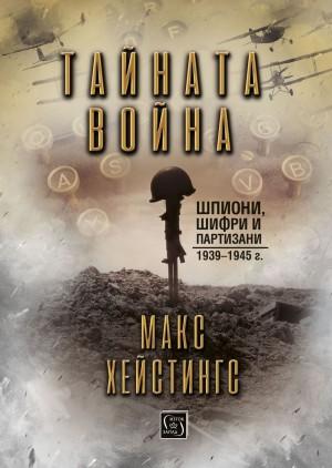 Тайната война Макс Хейстингс