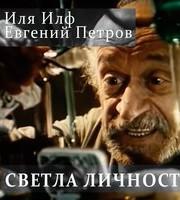 Светла личност Илф и Петров