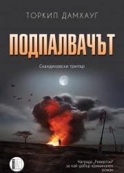 Подпалвачът Торкил Дамхауг