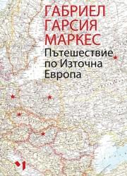 Пътешествие по Източна Европа Автор: Габриел Гарсия Маркес