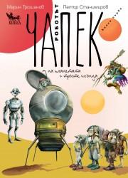 Роботът Чапек на планетата с трите слънца