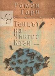 Танцът на Чингис Коен Ромен Гари