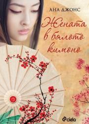 Жената в бялото кимоно Ана Джонс