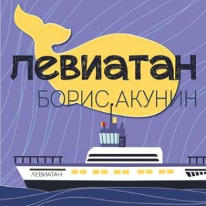 Левиатан Борис Акунин