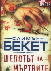 Шепотът на мъртвите Саймън Бекет