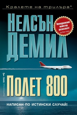 Полет 800 Нелсън Демил