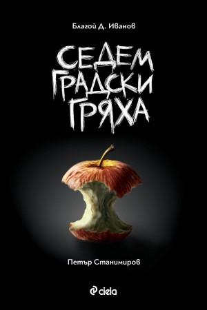 Седем градски гряха Благой Д. Иванов