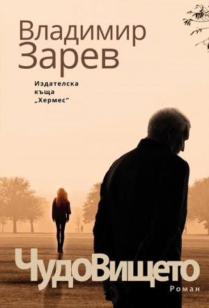 Чудовището Владимир Зарев