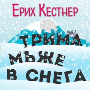 Трима мъже в снега Ерих Кестнер