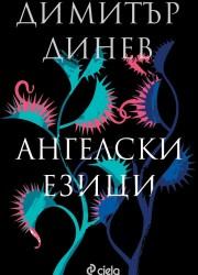 Ангелски езици Димитър Динев