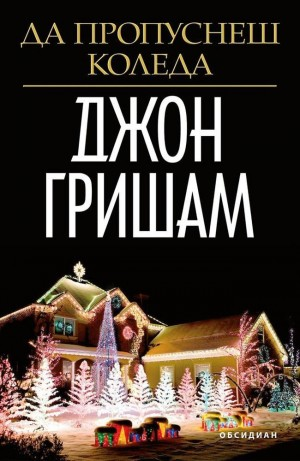 Да пропуснеш Коледа Джон Гришам