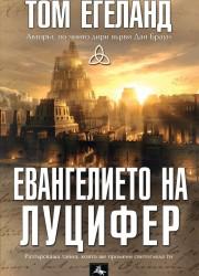 Евангелието на Луцифер Том Егеланд