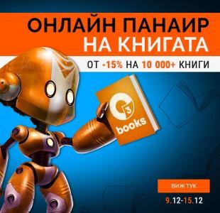 Онлайн панаир на книгата в Ozone.bg