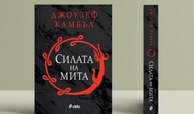 Silata-na-mita_3D-1-752x440