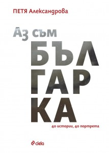 az-sam-balgarka-40-istorii-40-portreta-30