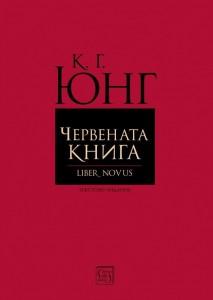 chervenata-kniga-liber-novus-30