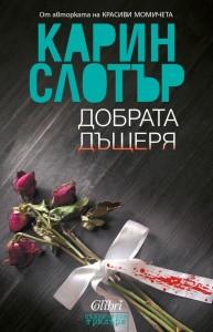 dobrata-dashterya-30-662x1024