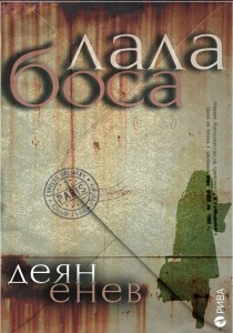 lala-bosa-30