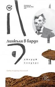 linkaln-v-bardo-30