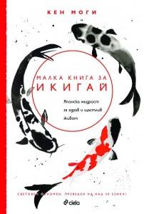 malka-kniga-za-ikigay-31