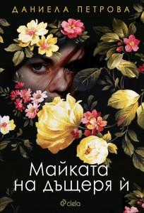 maykata-na-dashterya-ѝ-31