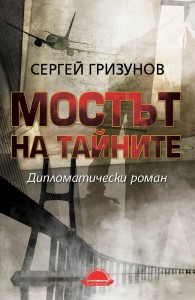 mostat-na-taynite-diplomaticheski-roman-30