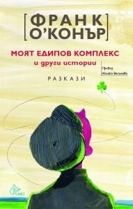 moyat-edipov-kompleks-i-drugi-istorii-30