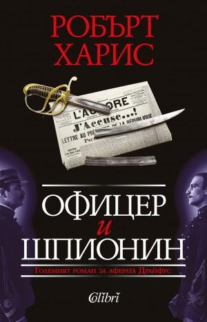 Офицер и шпионин - Робърт Харис