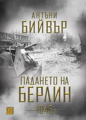 Падането на Берлин 1945 Антъни Бийвър