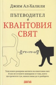 patevoditel-v-kvantoviya-svyat-30