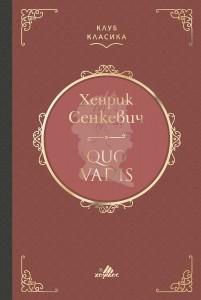 quo-vadis-hermes-30