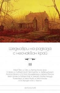 shedyovri-na-razkaza-s-neochakvan-kray-antologiya-tom-iii-30