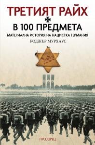 tretiyat-rayh-v-100-predmeta-30