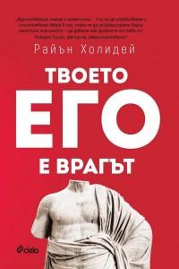 tvoeto-ego-e-vragat-30