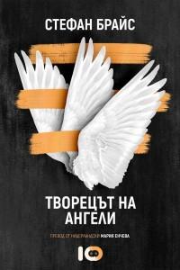 tvoretsat-na-angeli-30