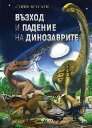 Възход и падение на динозаврите Стийв Брусати