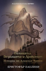 vilitsata-veshtitsata-i-drakonat-30