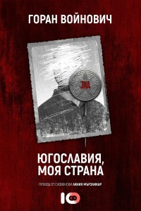 yugoslaviya-moya-strana-30