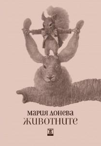 zhivotnite-mariya-doneva-30